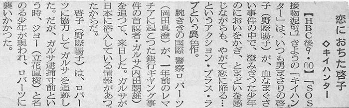 野際陽子「キイハンター」