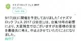 20170916210405-re.jpg