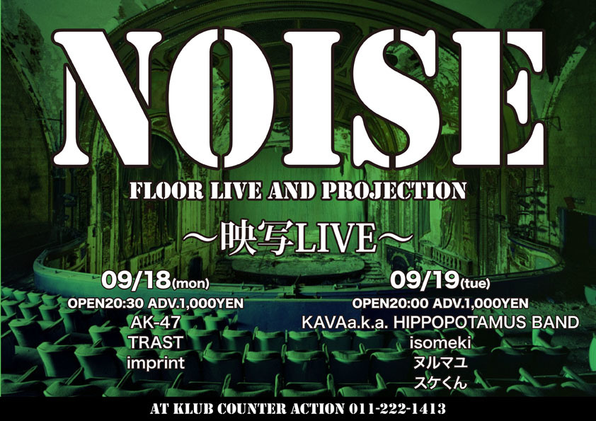 noise9月