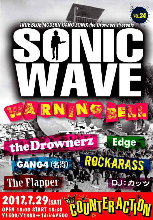 SONIC WAVE9月