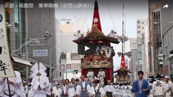 祇園祭「前祭山鉾巡行」