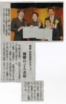 信長公カップ表彰式