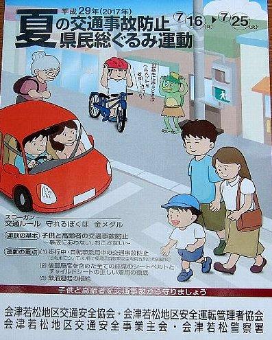 夏の交通安全003