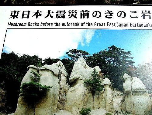 奇岩ーキノコ岩001