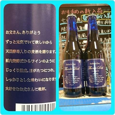 新潟ビール 父