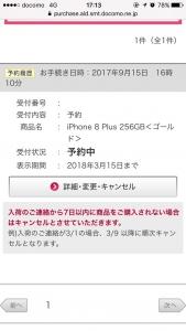iPhone 8 Plus 予約完了