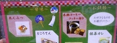 170723おしながき (1)