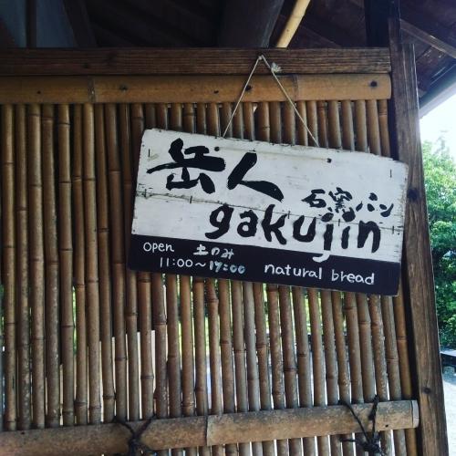 紀美野町のパン屋「岳人」さん11
