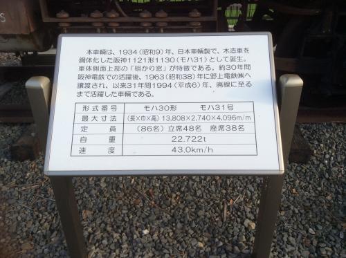 くすのき公園の野上電鉄2017-03
