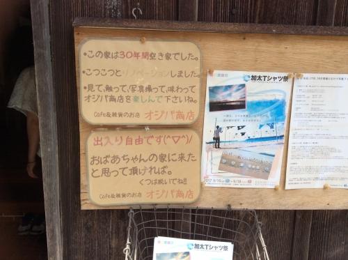 オジバ商会02