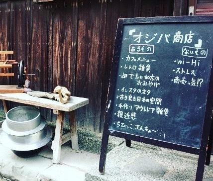 オジバ商店10