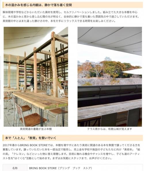 和歌山近代美術館内レストラン2017.3-15