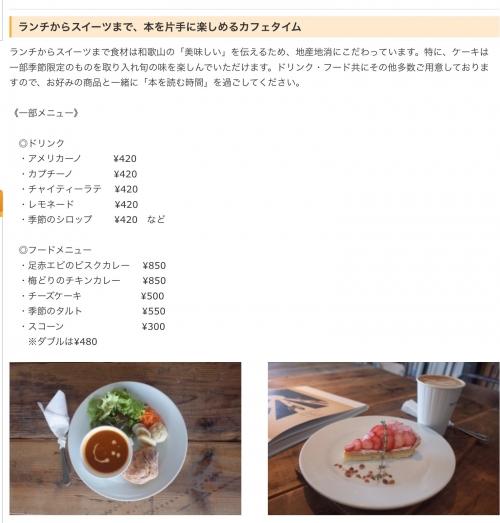 和歌山近代美術館内レストラン2017.3-14
