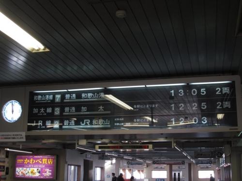 南海和歌山市駅2017.9-04