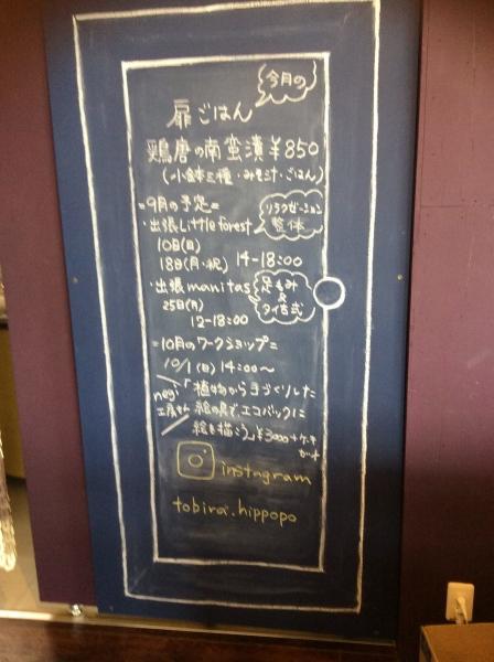 器とカフェと・・・扉2017-20