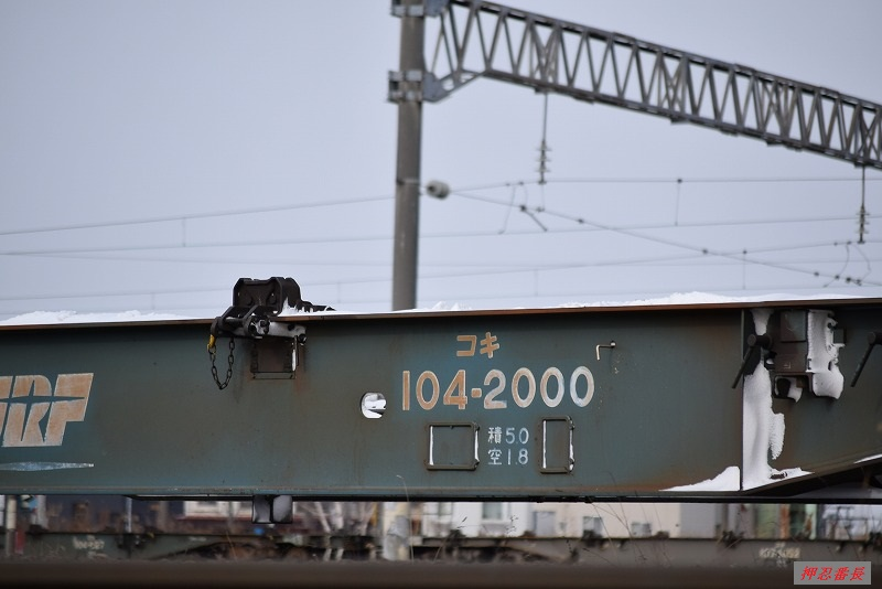 コキ104-2000 20171202