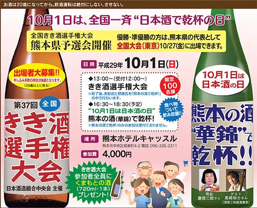 kikisake2017-s2