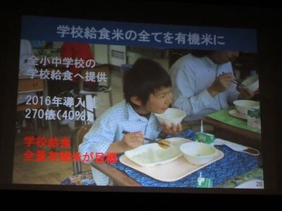 いすみ市、学校給食を有機米に