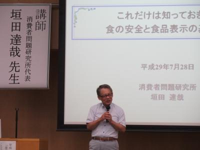講師の垣田さん