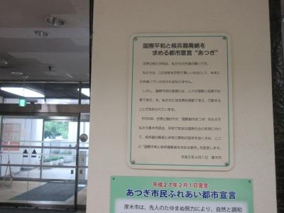 庁舎ホールの都市宣言掲示