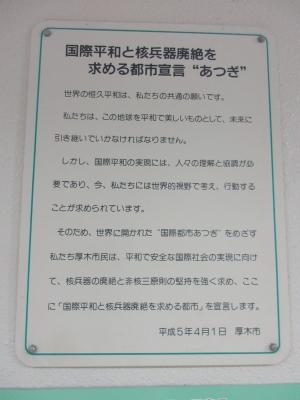 宣言の掲出