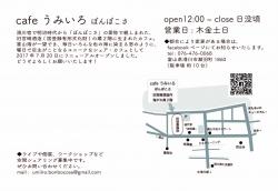 umiiro-postcard.jpg