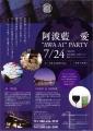 AWA_AI_PARTY.jpg