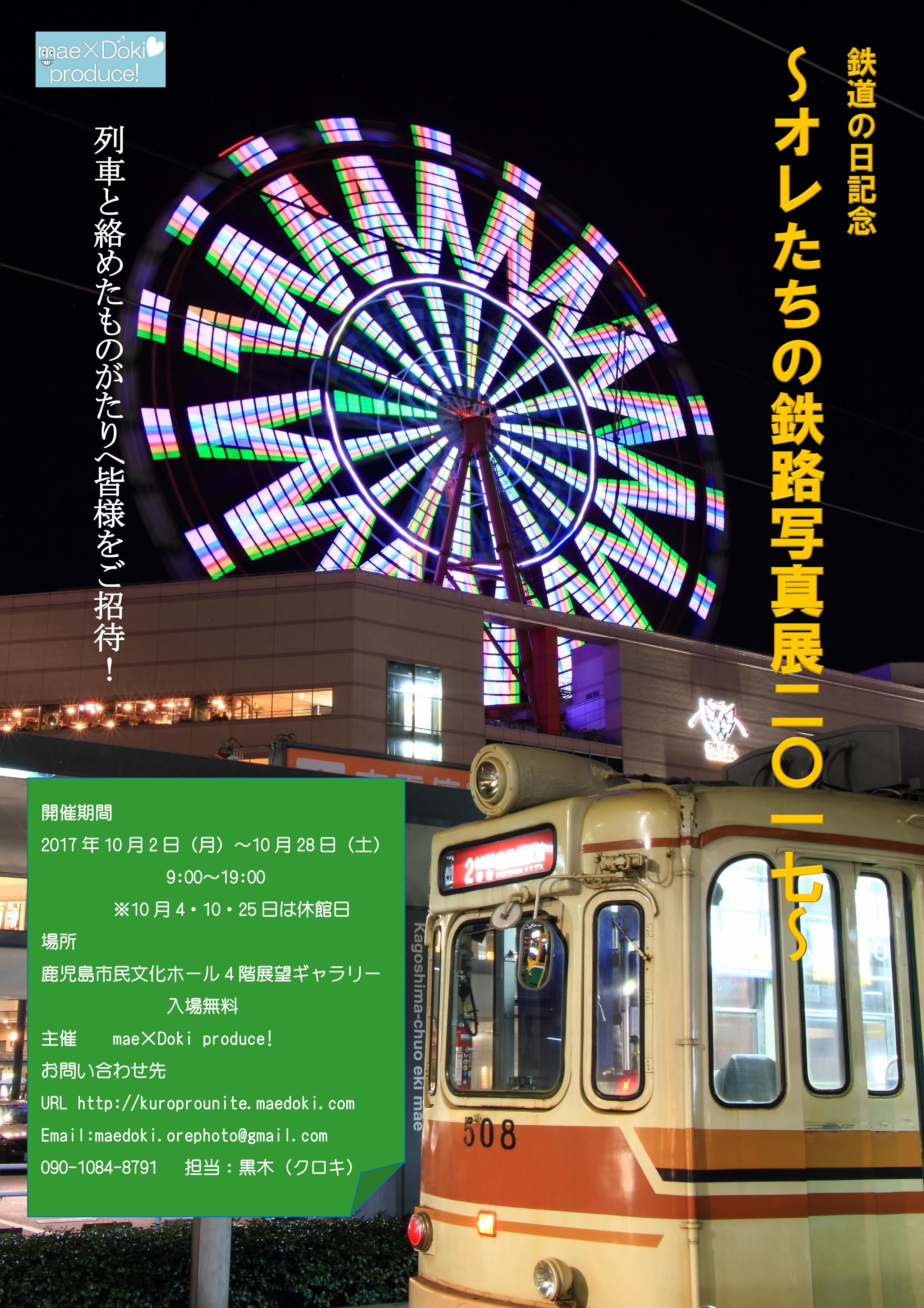 鉄道の日記念~オレたちの鉄路写真展2017~フライヤー(訂正後)