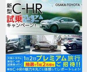 懸賞 新型 C-HR試乗プレミアムモニターキャンペーン 第2回 伊勢・志摩の旅 大阪トヨタ