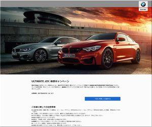 懸賞 ULTIMATE JOY. 体感キャンペーン M4の1日モニター体験 BMW Japan