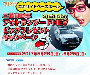 懸賞 TBSラジオ「エキサイトベースボール」 三菱自動車 アウトランダーPHEV S Edition ビッグプレゼントキャンペーン