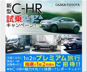 懸賞 新型C-HR試乗プレミアムモニターキャンペーン 大阪トヨペット 第3回 C-HRで行く「淡路島の旅」
