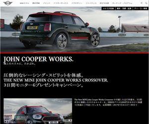 懸賞 THE NEW MINI JOHN COOPER WORKS CROSSOVER 3日間モニター&プレゼントキャンペーン