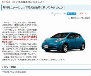 懸賞 無料モニターになって電気自動車に乗ってみませんか! 所沢市役所