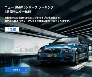 懸賞 ニュー BMW 5シリーズ ツーリング 3日間モニター体験 BMW Japan