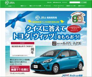 懸賞 JRA 福島競馬場 プレ100周年特別企画 トヨタ「ヴィッツ」プレゼント