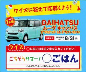 懸賞 DAIHATSU ムーヴ キャンバス Xリミテッド SA II 夏ごはんプレゼントキャンペーン 丸大食品