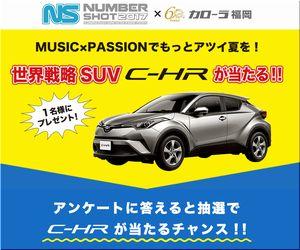 懸賞 世界戦略SUV C-HRが当たる!! トヨタカローラ福岡