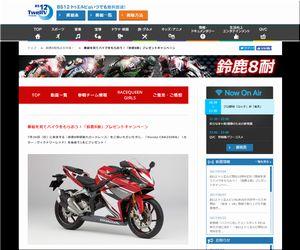 懸賞 Honda CBR250RR BS12 トゥエルビ開局10周年記念『番組を見てバイクをもらおう! 「鈴鹿8耐」プレゼントキャンペーン』