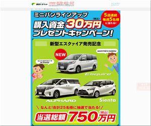懸賞 ミニバンラインアップ購入資金30万円プレゼントキャンペーン 東京トヨペット