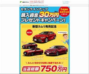 懸賞 セダンラインアップ購入資金30万円プレゼントキャンペーン 東京トヨペット