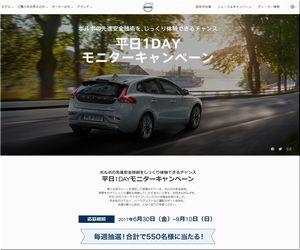 懸賞 平日1DAYモニターキャンペーン VOLVO Japan