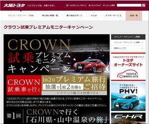 懸賞 クラウン試乗プレミアムモニターキャンペーン 大阪トヨタ