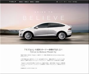 """懸賞 「モデルX」の週末オーナー体験が当たる! """"Drive to Believe Model X""""キャンペーン"""