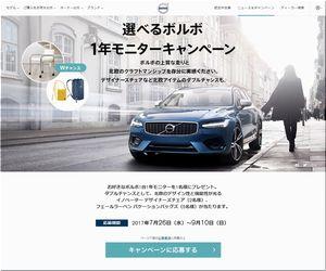 懸賞 選べるボルボ1年モニターキャンペーン ボルボ・カー・ジャパン株式会社