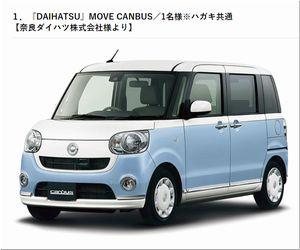 懸賞 懸賞 『DAIHATSU』 MOVE CANBUS どれにしようかまよっちゃいなよPRESENT100!ぱーぷる8月号