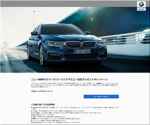 懸賞 ニューBMW 5シリーズ ツーリング デビュー記念プレゼントキャンペーン BMW Japan