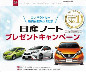 懸賞 日産ノート プレゼントキャンペーン 東海4県日産販売会社グループ