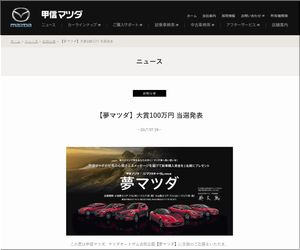 懸賞当選 【夢マツダ】大賞100万円 当選発表 甲信マツダ
