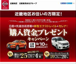 懸賞 新型エクストレイル&セレナ購入資金 近畿地区日産販売会社グループ